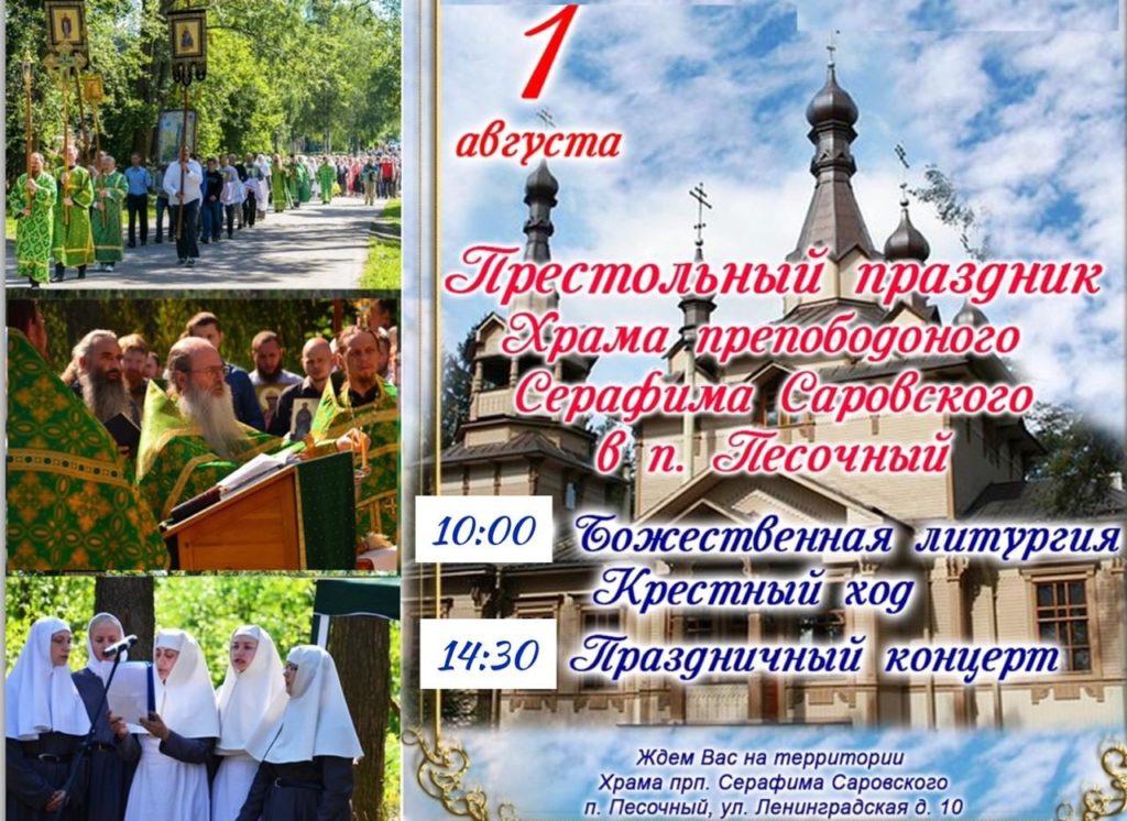 Приглашаем 1 августа 2020 г. на престольный праздник Храма прп. Серафима Саровского!